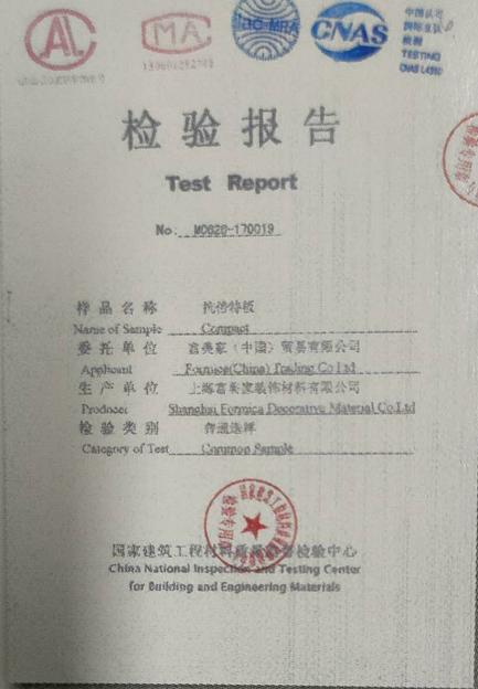 抗贝特物性报告