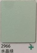 2966 水晶绿